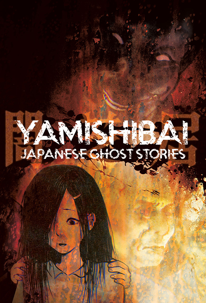 Yamishibai: Japanese Ghost Stories (S05E01)