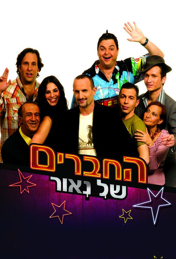 Naor s Friends (S04E07)