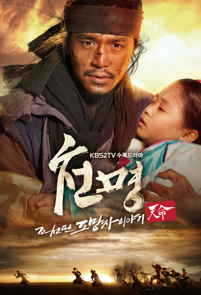 The Fugitive of Joseon