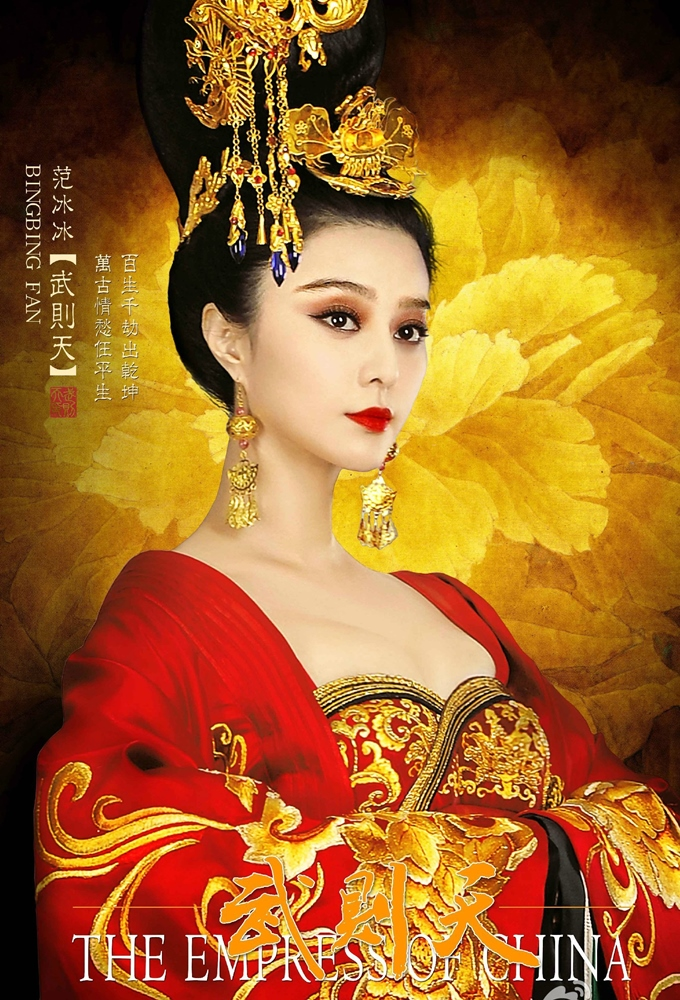The Empress Of China Tv Show 2014 2015