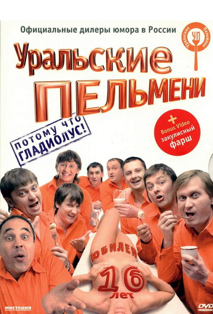 Уральские пельмени (S03E21)