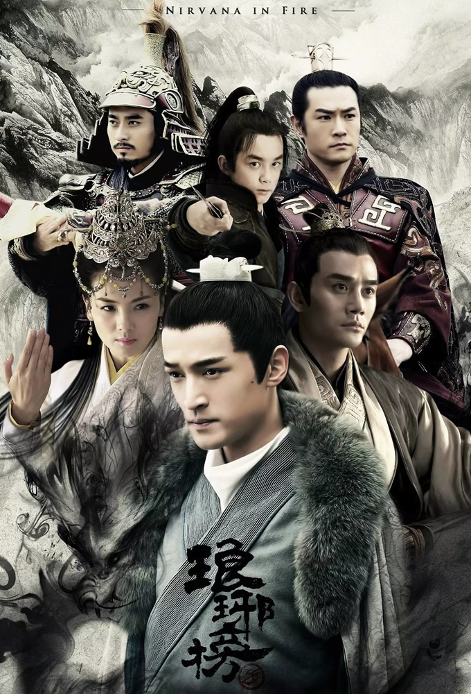 Nirvana in Fire (S02E03)