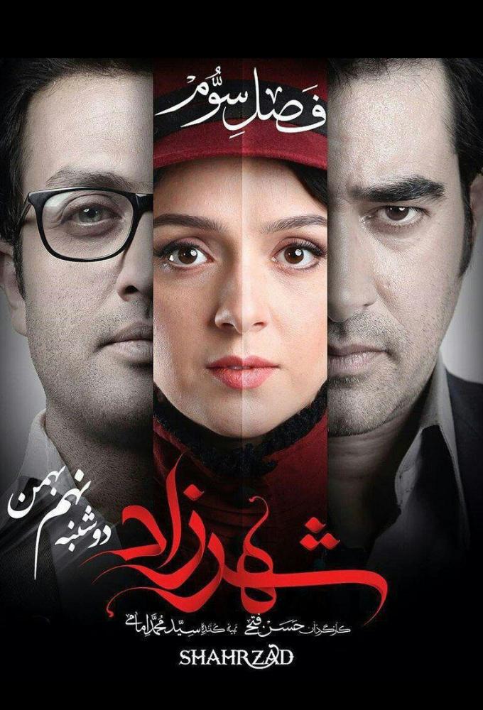 Shahrzad (S02E02)