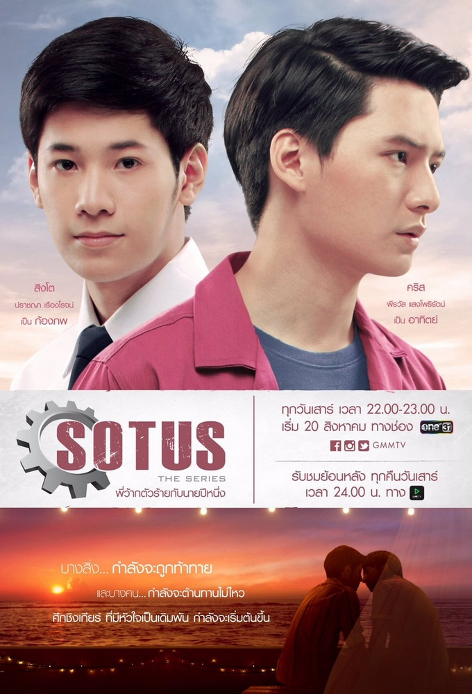 SOTUS The Series (S02E01)