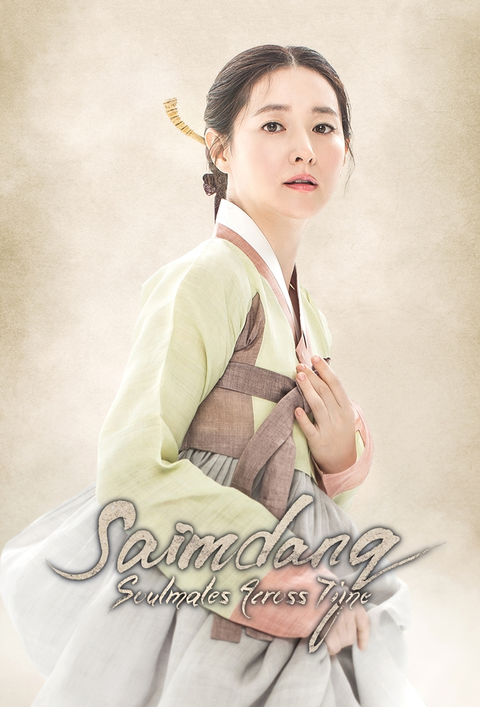 Saimdang, Light s Diary