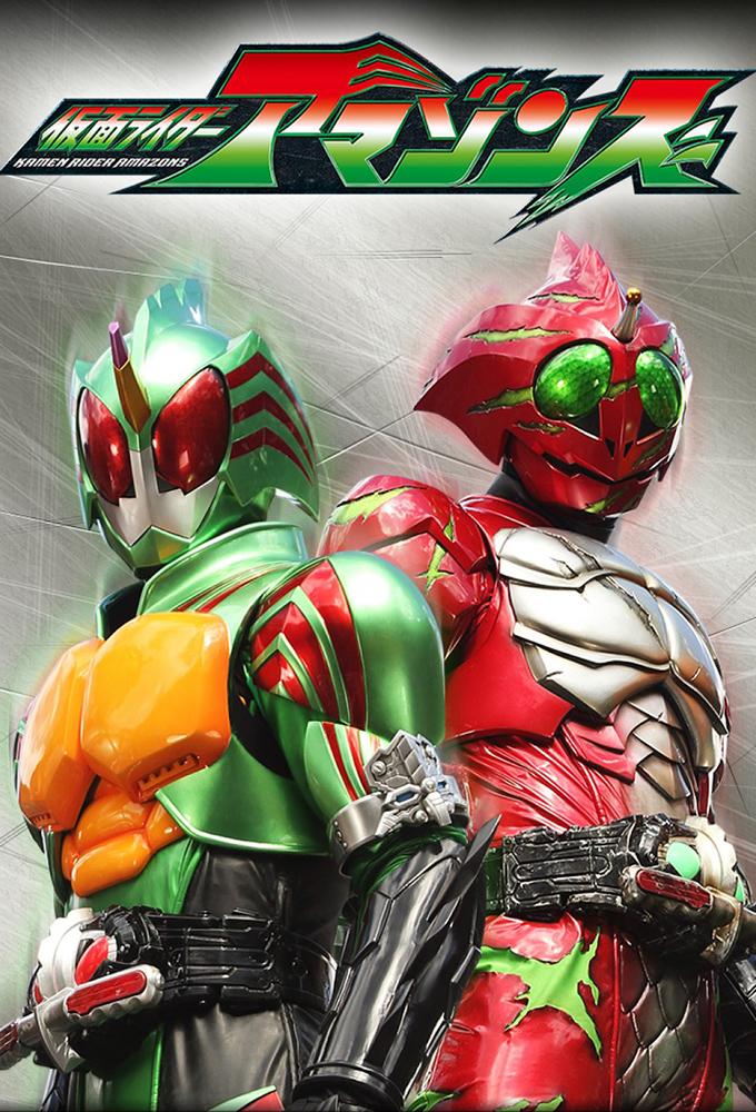 Kamen Rider Amazons (S02E13)
