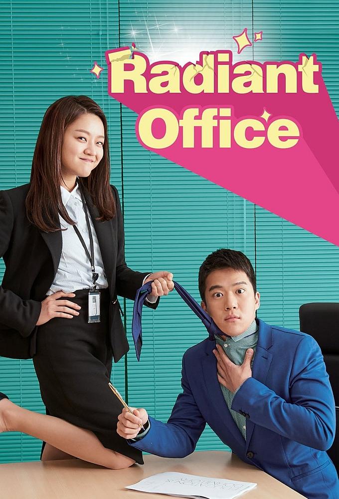 Radiant Office (S01E05)