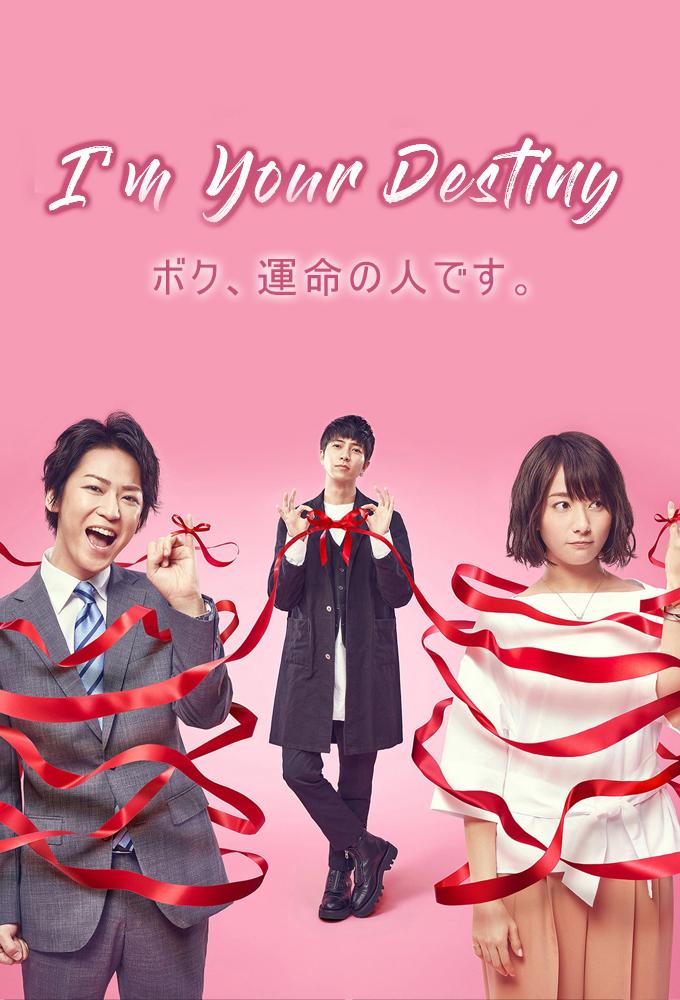 I m Your Destiny (S01E04)