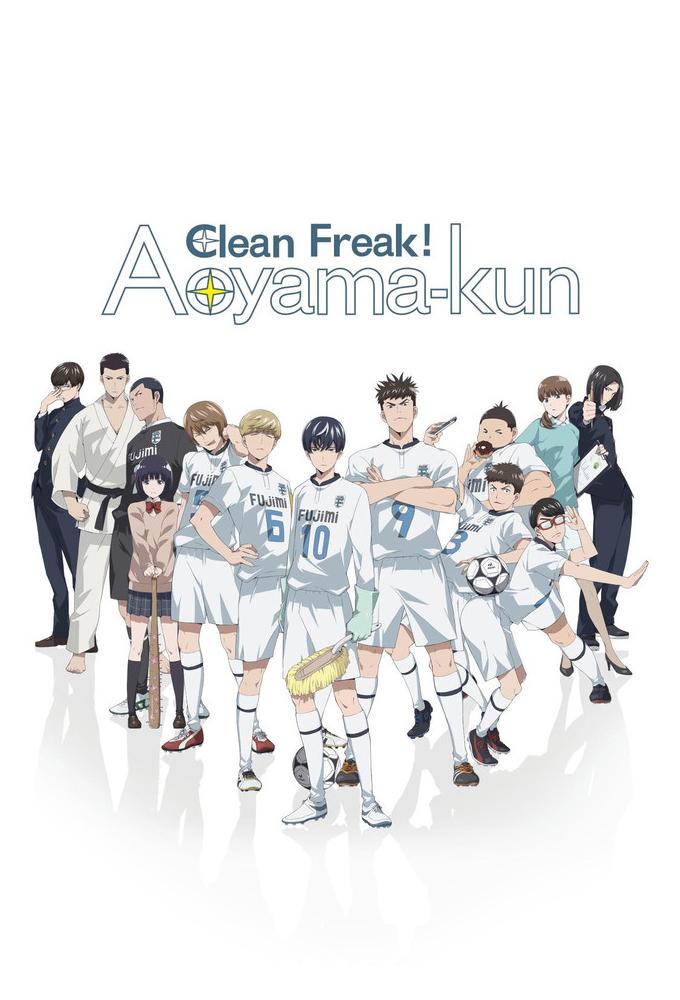 Clean Freak! Aoyama-kun (S01E09)