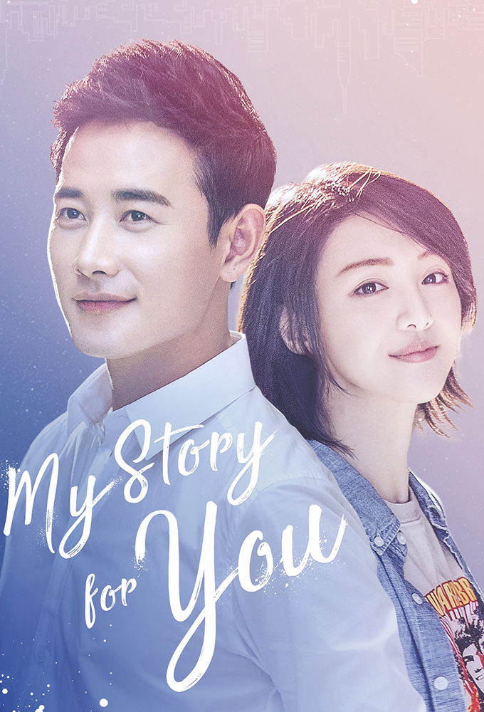 My Story For You (S01E03)