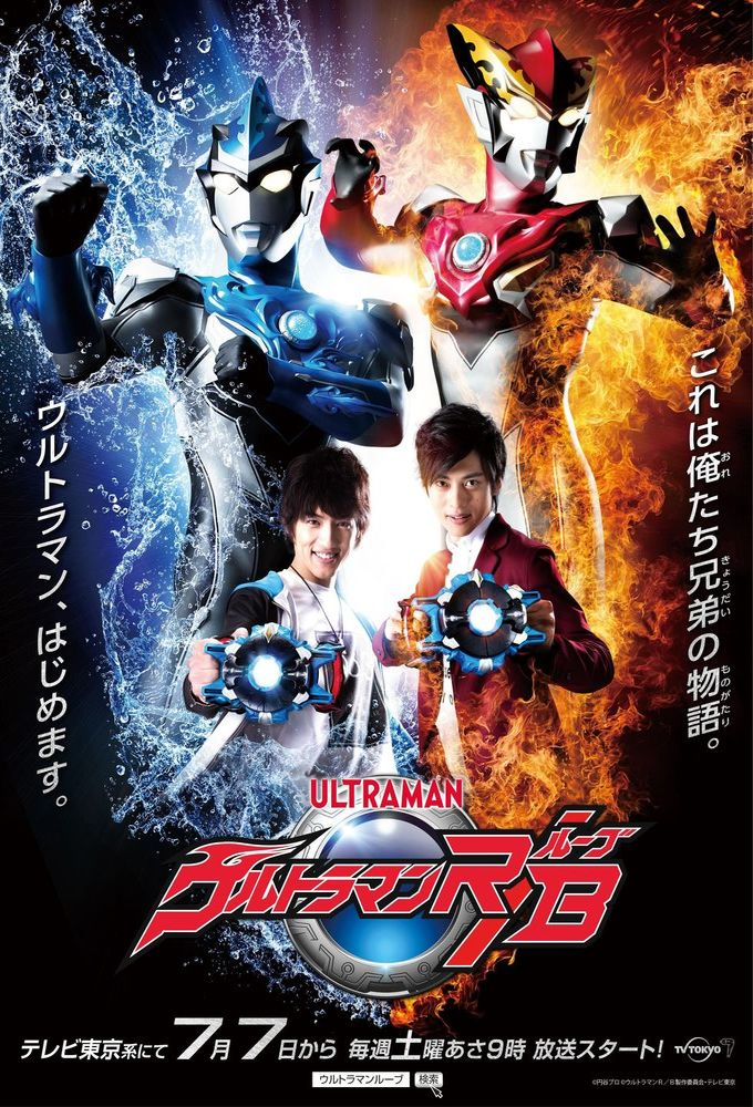 Ultraman R/B (S01E13)