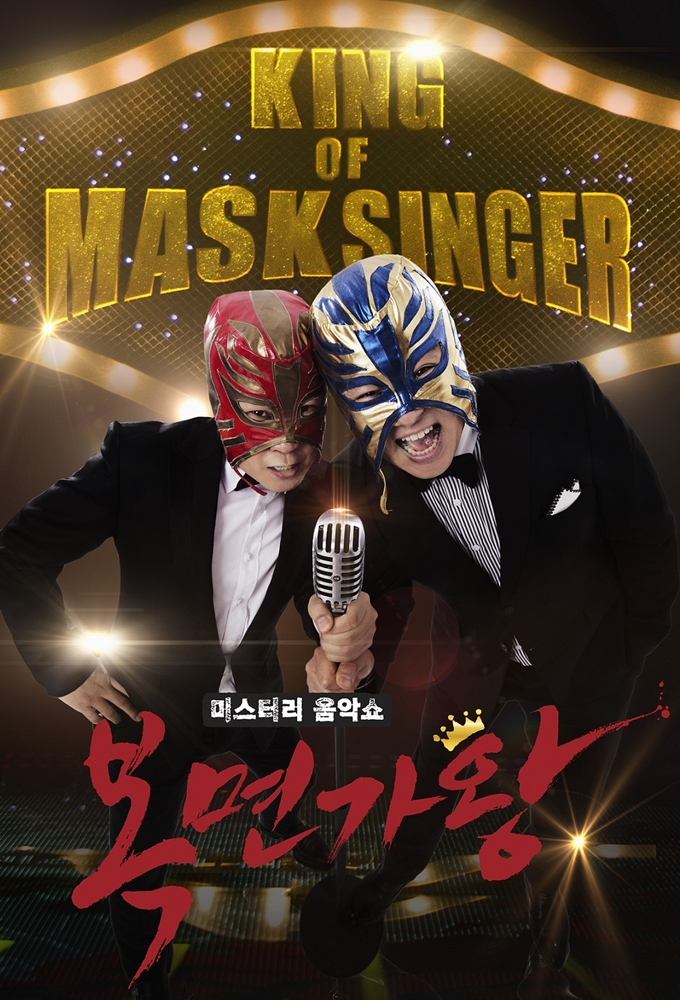 Mystery Music Show: King of Mask Singer (S01E239)
