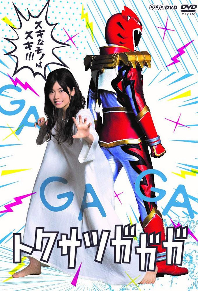 Tokusatsu Gagaga (S01E06)